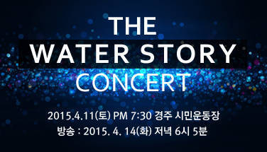 THE WATER STORY CONCERT