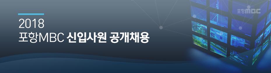 2018 포항MBC 신입사원 공개채용